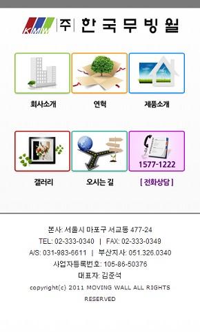 한국무빙월 모바일
