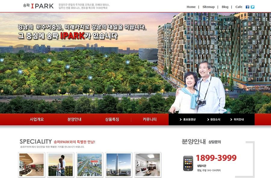 송파아이파크