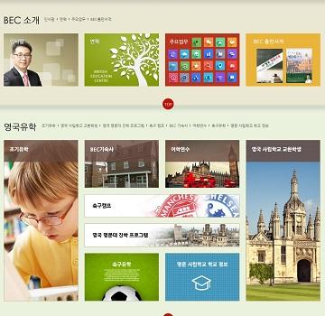 BEC 영국교육원