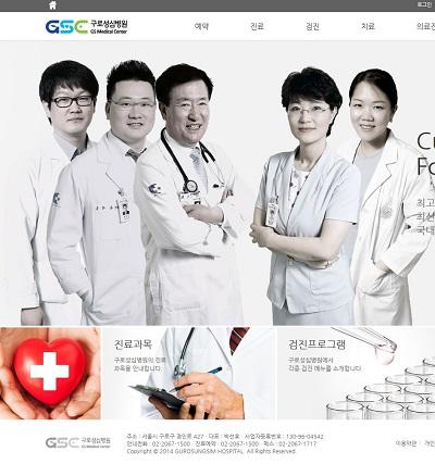 구로성심병원