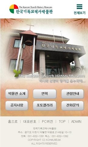 한국기독교역사박물관 모바일