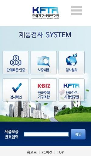 한국가구시험연구원 모바일