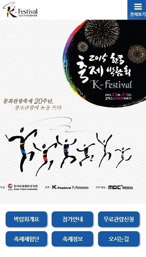 K-Festival 한국축제박람회 모바일