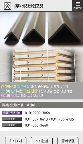 성진산업포장 모바일