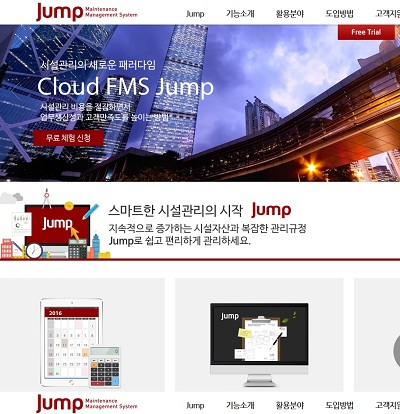 JUMP_이메인텍
