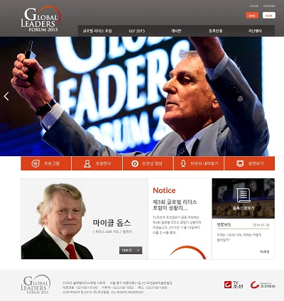글로벌리더스포럼_TV조선