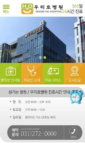 수지우리호병원 모바일