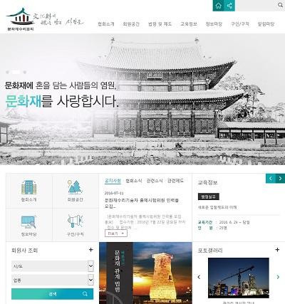 한국문화재수리협회