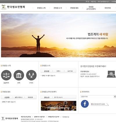 한국법조인협회