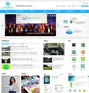 유엔환경계획 한국위원회