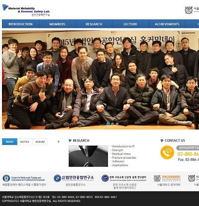 서울대학교 법안전공학연구실