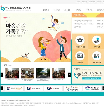 한국정신건강심리상담협회