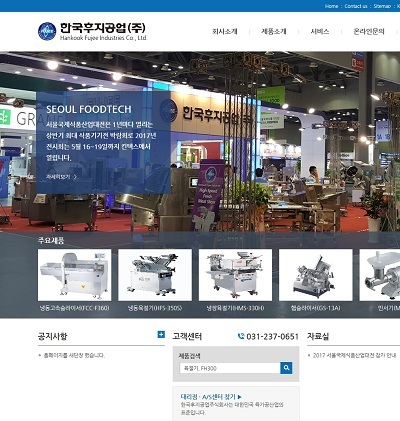 한국후지공업