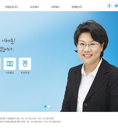 이혜훈의원 공식홈페이지