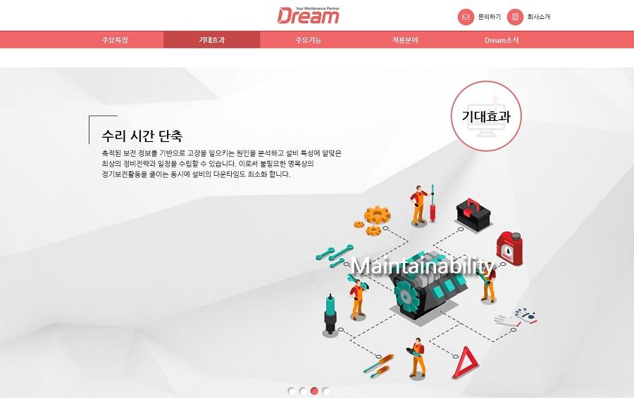 DREAM솔루션(이메인텍)_반응형웹