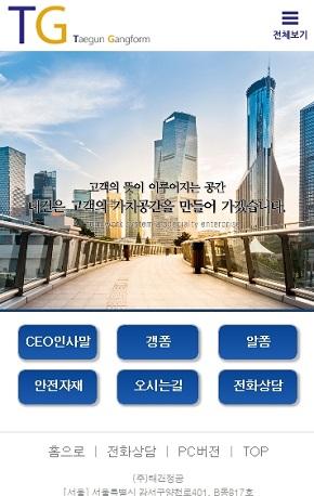 태건정공 모바일