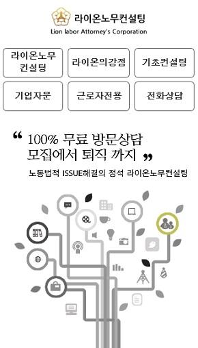 라이온노무컨설팅 모바일