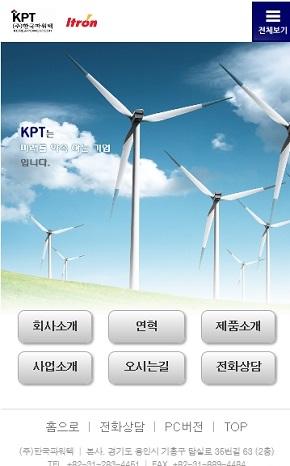 한국파워텍 모바일