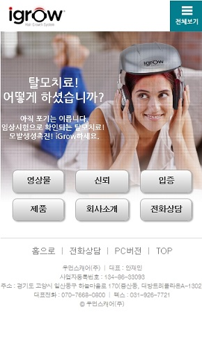 한국보원바이오_아이그로우