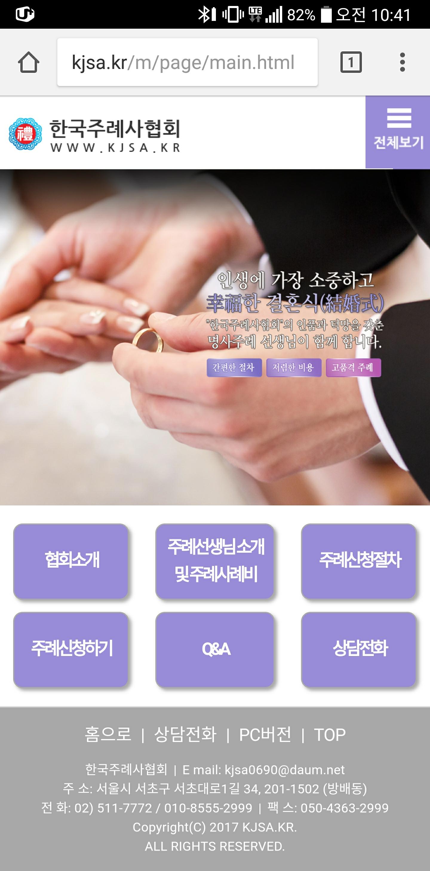 한국주례사협회 모바일