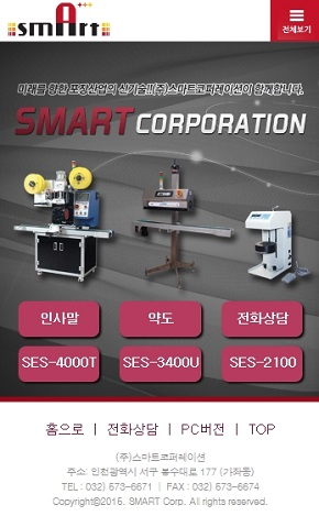 스마트코퍼레이션 모바일
