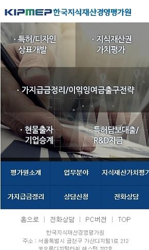 한국지식재산경영평가원 모바일