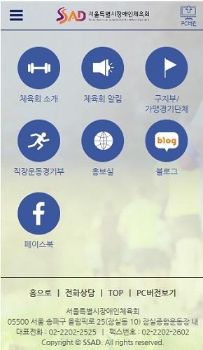 서울시장애인체육회 모바일