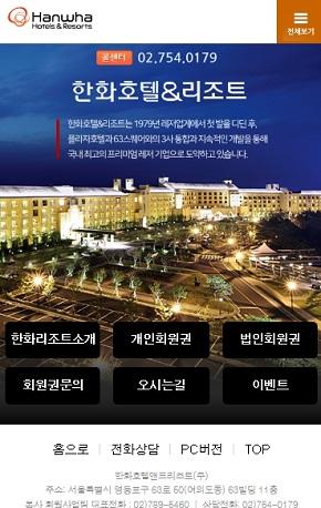 한화호텔&리조트회원권분양 모바일