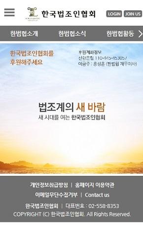 한국법조인협회 모바일