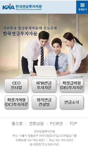 한국연금투자자문 모바일