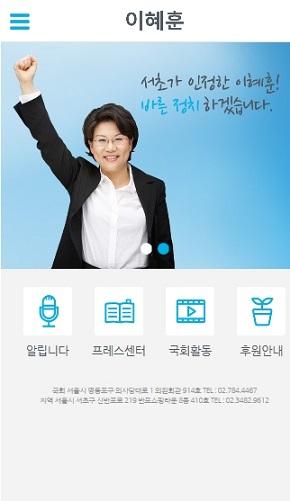 국회의원 이혜훈 공식홈페이지 모바일