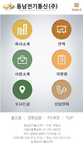 동남전기통신 모바일