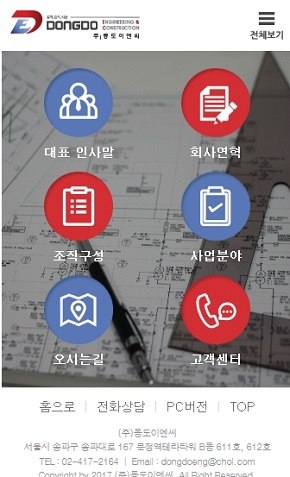 동도이엔씨 모바일