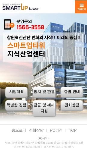 창원산단 스마트업타워 지식산업센터 모바일