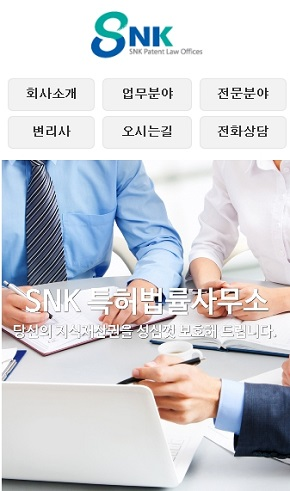 SNK특허법률사무소 모바일