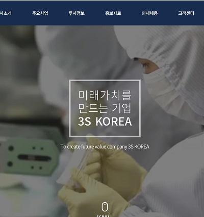 삼에스코리아_반응형웹