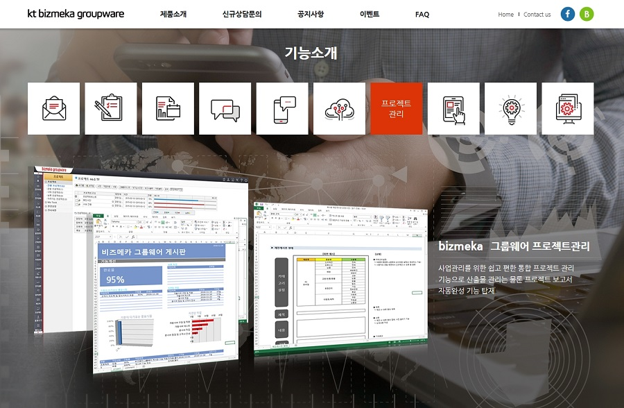 KT비즈메카그룹웨어_가온아이