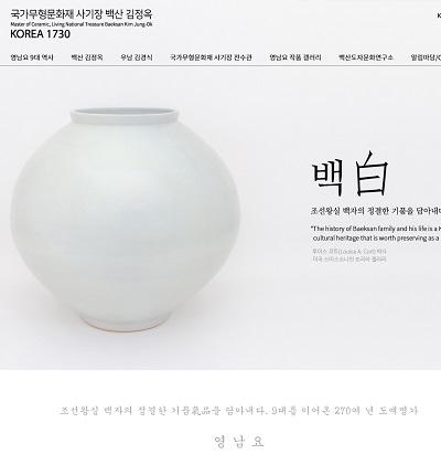 영남요_백산김정옥 사기장전수관