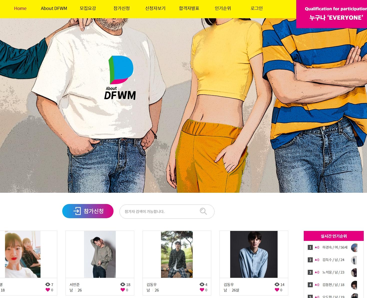 DFWM 홍보모델 선발대회_반응형