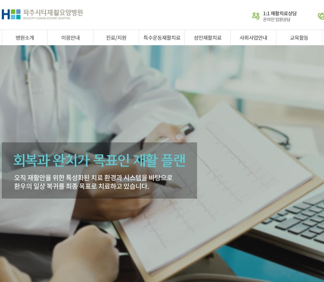 파주시티재활요양병원_성인재활