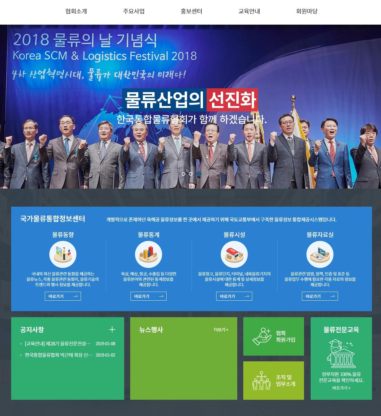 한국통합물류협회_반응형웹