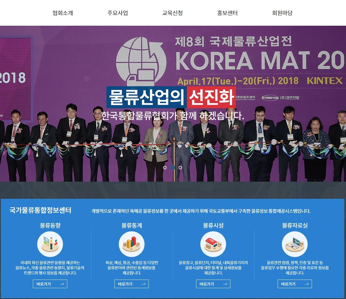 한국통합물류협회