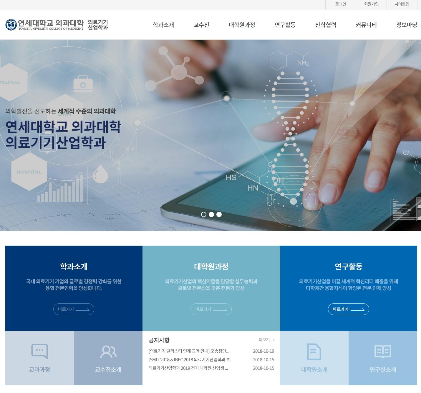 연세대 의과대학 의료기기산업학과_반응형