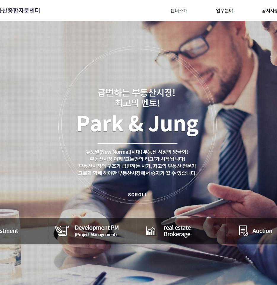 (주)박앤정부동산 투자자문센터