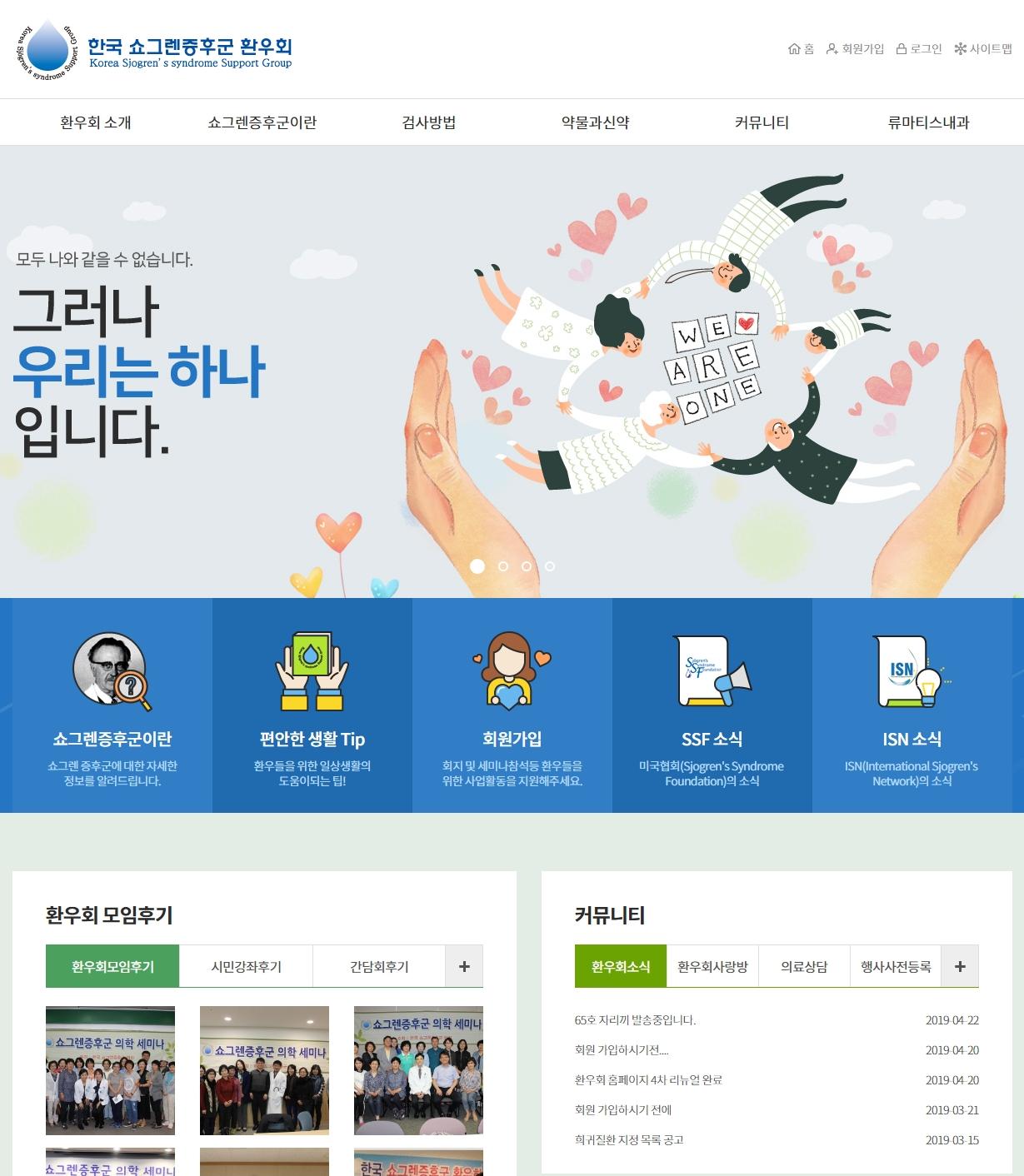 한국쇼그렌증후군환우회