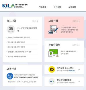 한국통합물류협회_컨소시엄교육