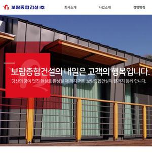 보람종합건설(주)_반응형웹