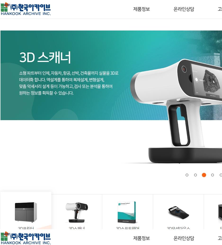 한국아카이브_반응형웹