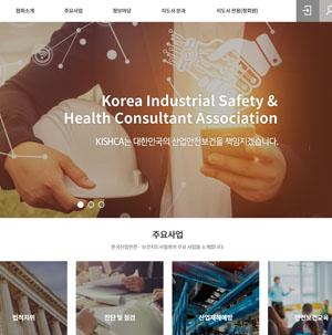 한국산업안전보건지도자협회_반응형웹