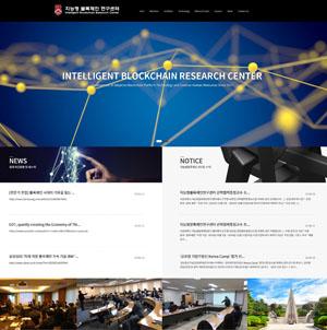 서강대 지능형 블록체인 연구센터